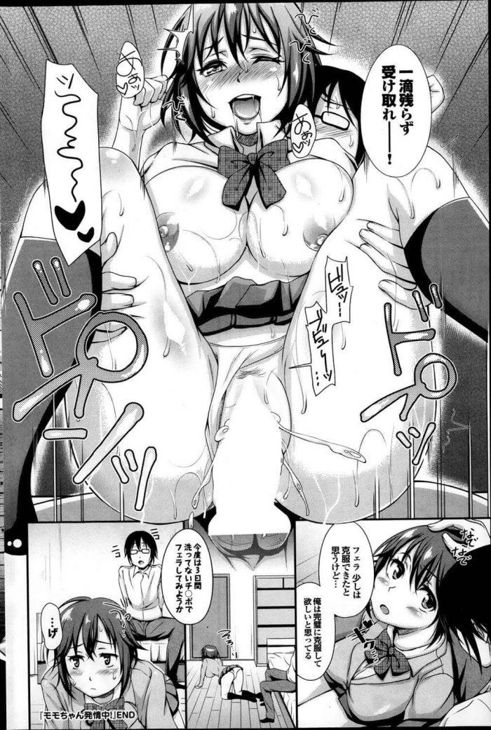 【エロ漫画】エッチは大好きなのにフェラは拒否する制服JKにフェラを教えるメガネくんwwwwww【無料 エロ同人】 (10)