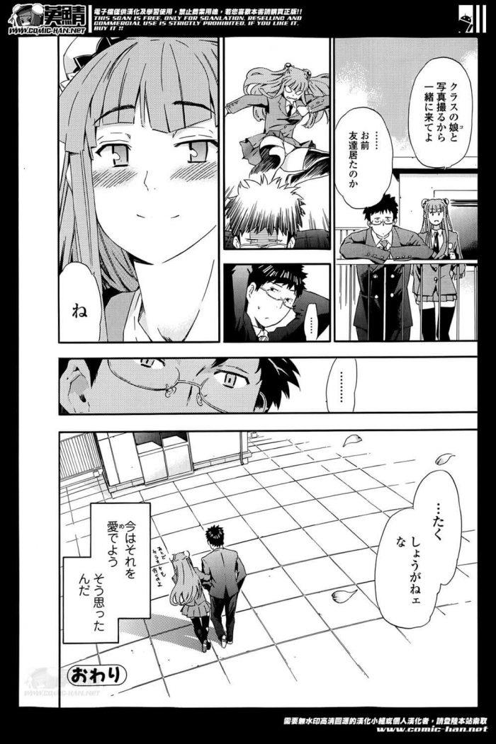【エロ漫画】問題児だったJKを更生させるうちに大好きな彼女になって、いよいよ卒業までこぎつけ感傷にひたる先生ww【無料 エロ同人】 (24)