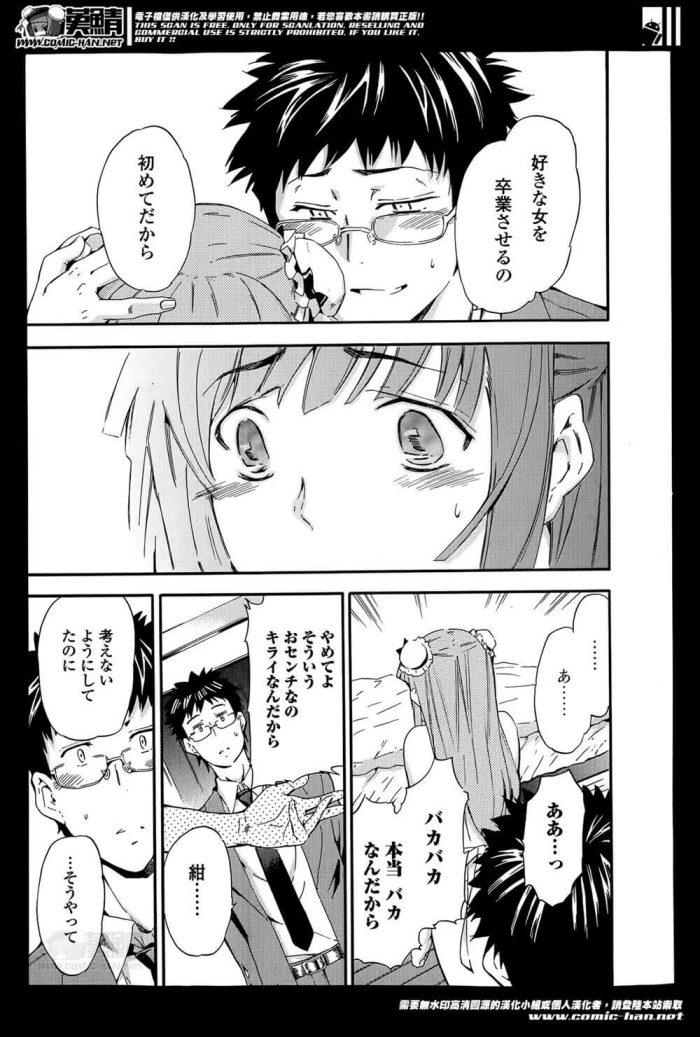 【エロ漫画】問題児だったJKを更生させるうちに大好きな彼女になって、いよいよ卒業までこぎつけ感傷にひたる先生ww【無料 エロ同人】 (13)