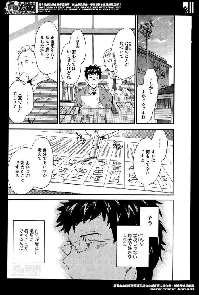 【エロ漫画】問題児だったJKを更生させるうちに大好きな彼女になって、いよいよ卒業までこぎつけ感傷にひたる先生ww【無料 エロ同人】 (5)