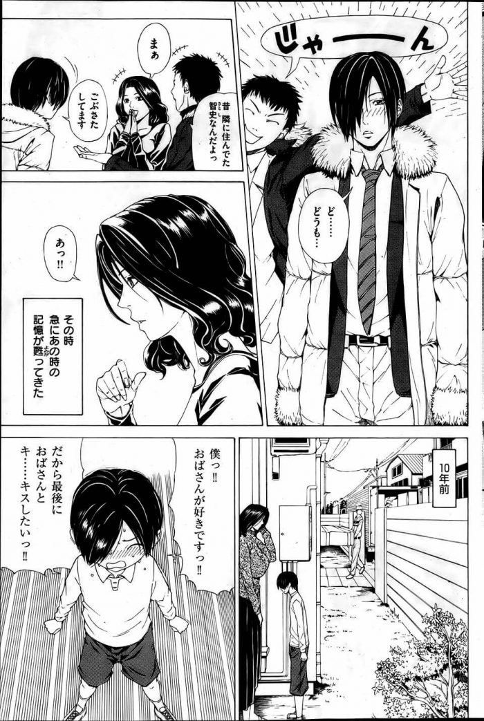 【エロ漫画】10年前、お隣の小学生の少年に告白され一度だけキスをして別れた巨乳人妻がその彼と再会してNTRセックス!【無料 エロ同人】 (3)