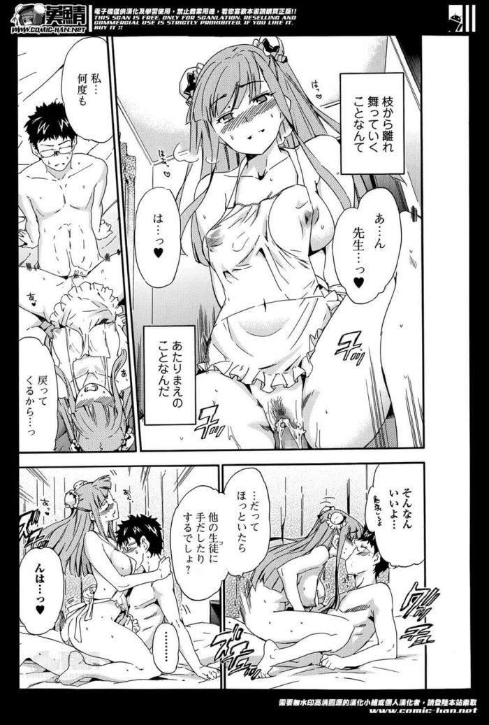 【エロ漫画】問題児だったJKを更生させるうちに大好きな彼女になって、いよいよ卒業までこぎつけ感傷にひたる先生ww【無料 エロ同人】 (15)