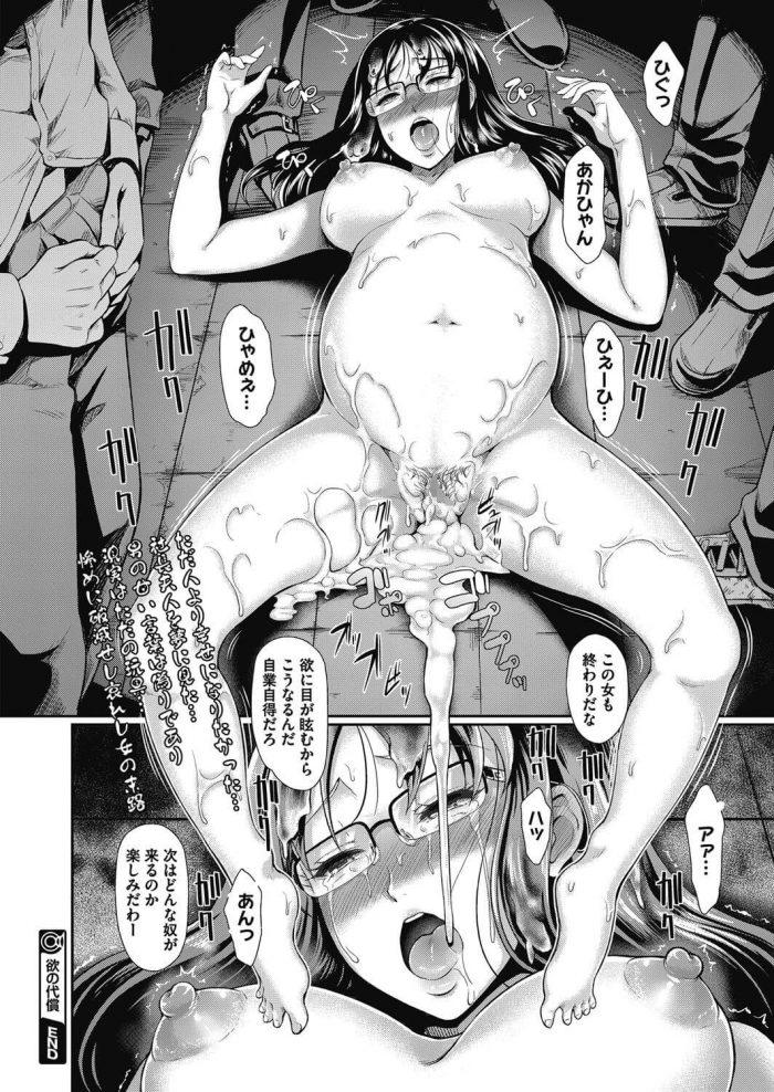 【エロ漫画】社長と愛人関係になる代わりに昇進を得ようとしていた眼鏡っ子OLが社長の子を孕んだとたん裏切られて…【無料 エロ同人】 (20)
