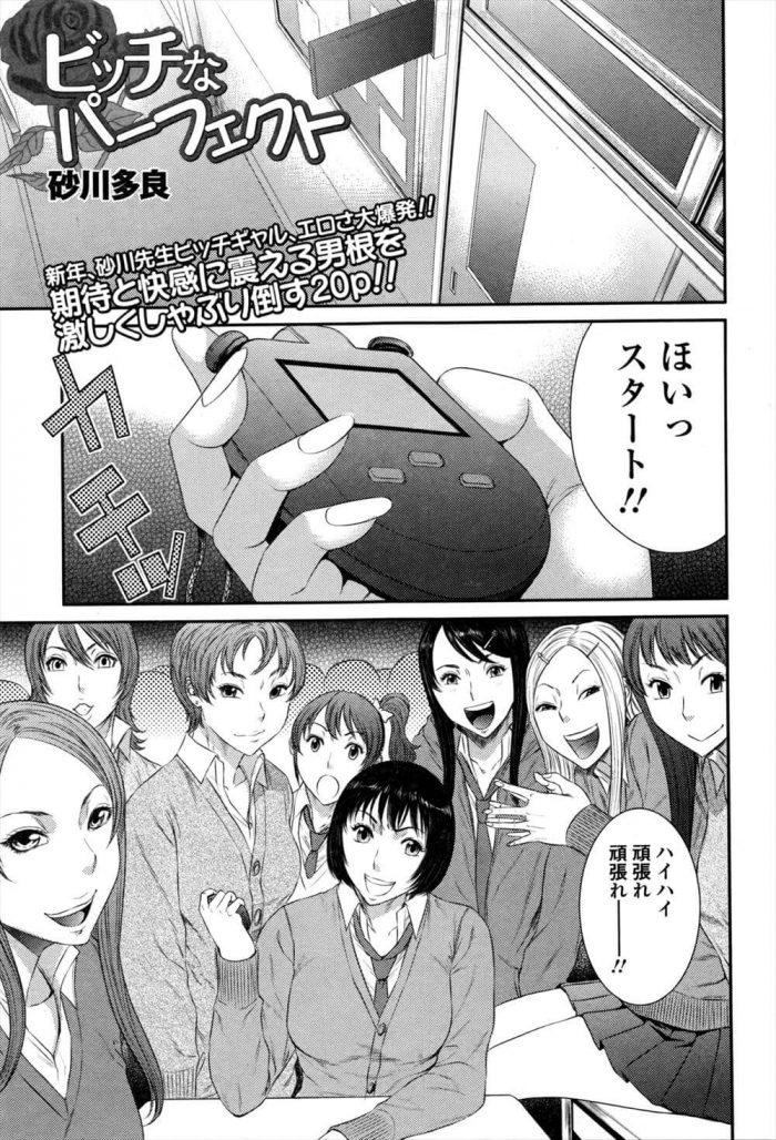 【エロ漫画】教室でたくさんの制服JKたちに囲まれ手コキされてる少年ww女子たちの玩具にされて射精しまくる!【無料 エロ同人】 (1)