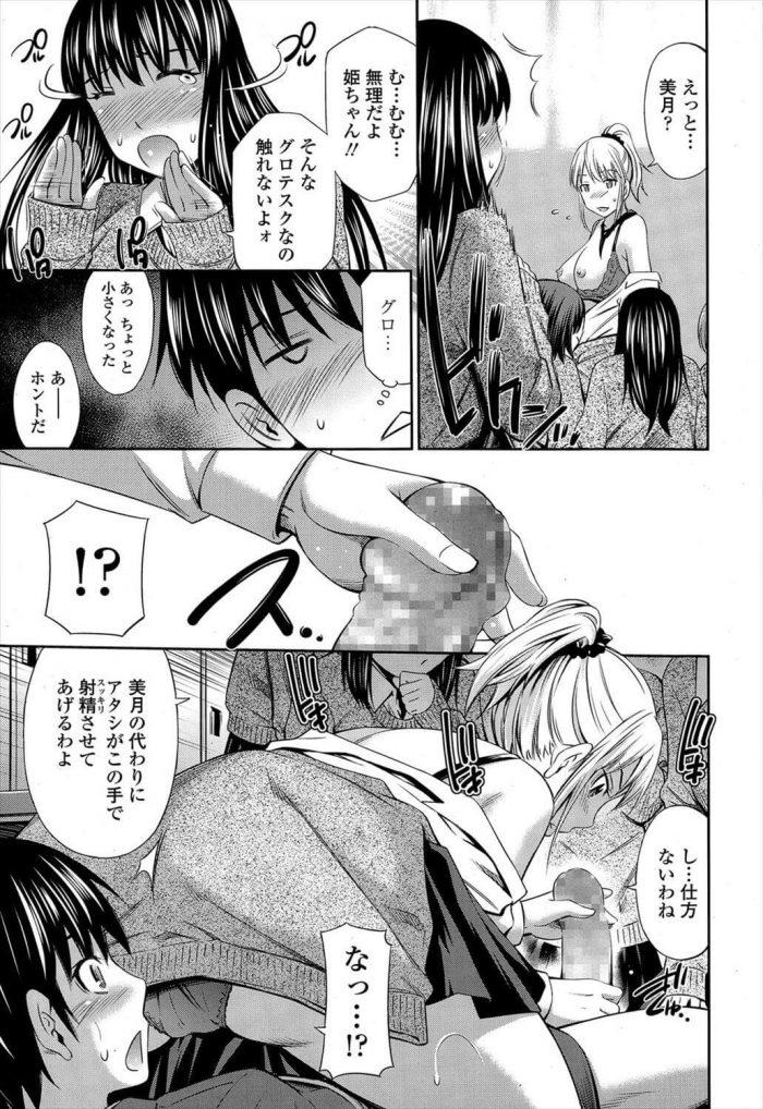【エロ漫画】巨乳の制服JKたちに拘束され囲まれる少年!告白を断った少女のリベンジで逆レイプ!!【無料 エロ同人】 (9)