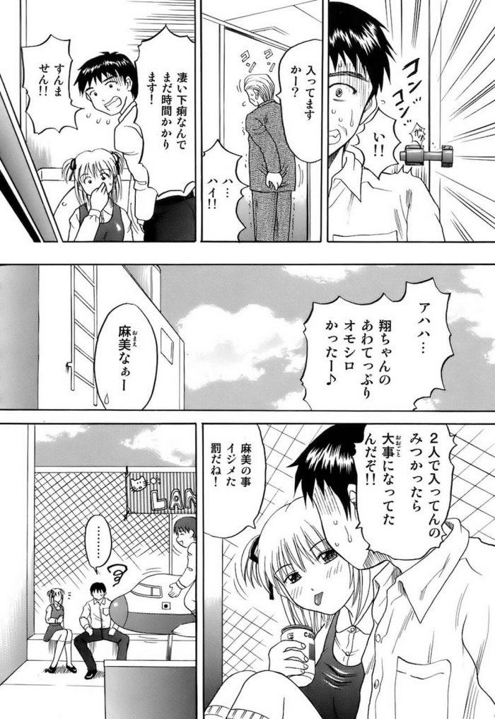 【エロ漫画】デパートの男子トイレにこもってエロいことする学生カップル!強烈バックで中出しセックス!!【無料 エロ同人】 (10)