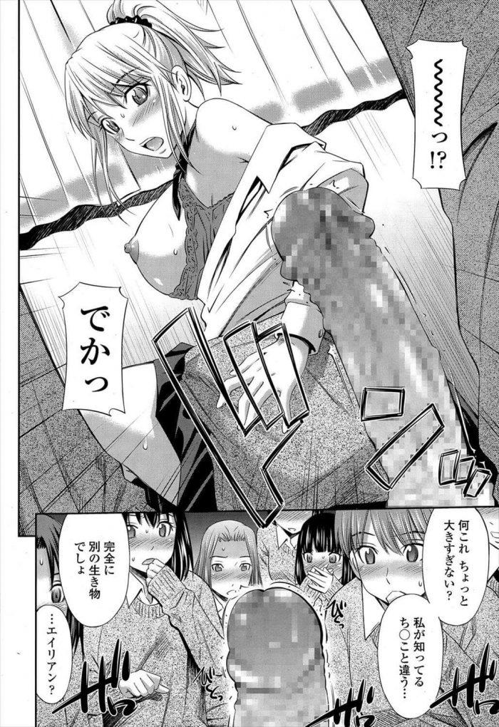 【エロ漫画】巨乳の制服JKたちに拘束され囲まれる少年!告白を断った少女のリベンジで逆レイプ!!【無料 エロ同人】 (8)
