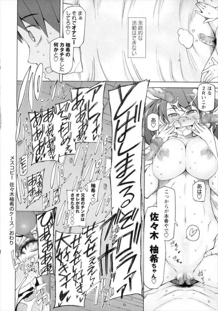 【エロ漫画】好きな女子を勝手にコピーして実体化できる謎のアプリで女の子たちと好き勝手する少年たちwww【無料 エロ同人】 (42)