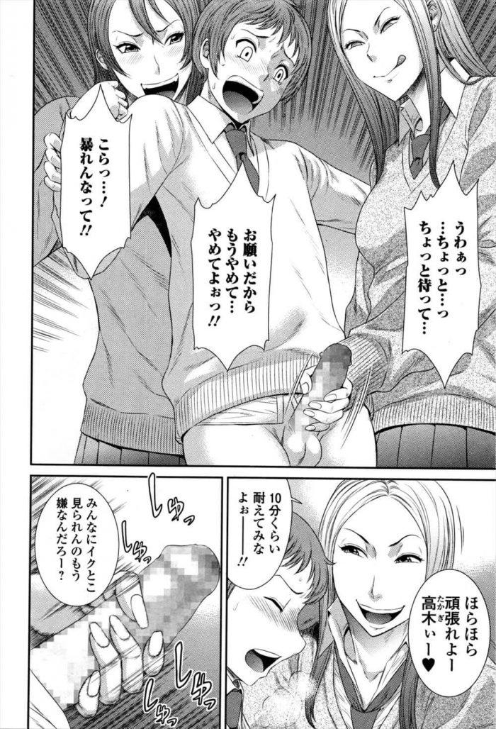 【エロ漫画】教室でたくさんの制服JKたちに囲まれ手コキされてる少年ww女子たちの玩具にされて射精しまくる!【無料 エロ同人】 (2)