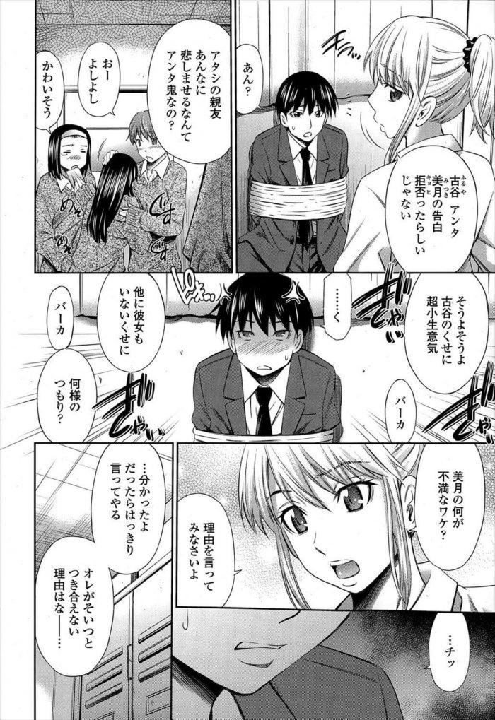 【エロ漫画】巨乳の制服JKたちに拘束され囲まれる少年!告白を断った少女のリベンジで逆レイプ!!【無料 エロ同人】 (2)