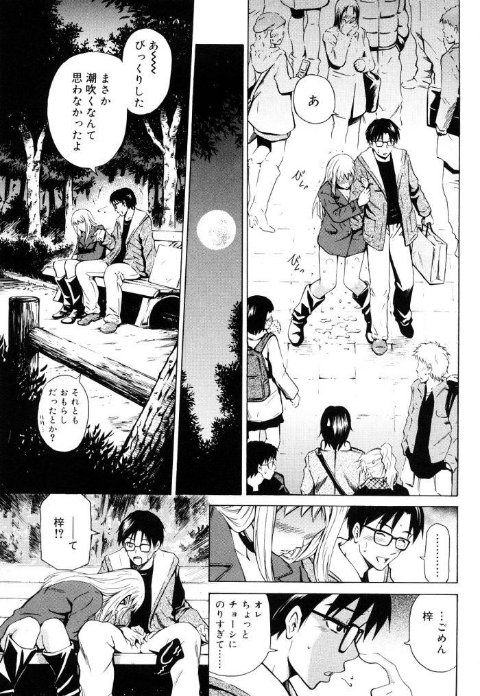 【エロ漫画】公園の公衆トイレの前で彼女を待つ彼氏。トイレから出てきた彼女のコートの下はすっぽんぽん!【無料 エロ同人】 (9)