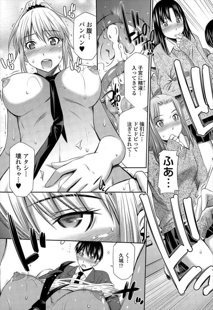 【エロ漫画】巨乳の制服JKたちに拘束され囲まれる少年!告白を断った少女のリベンジで逆レイプ!!【無料 エロ同人】 (25)