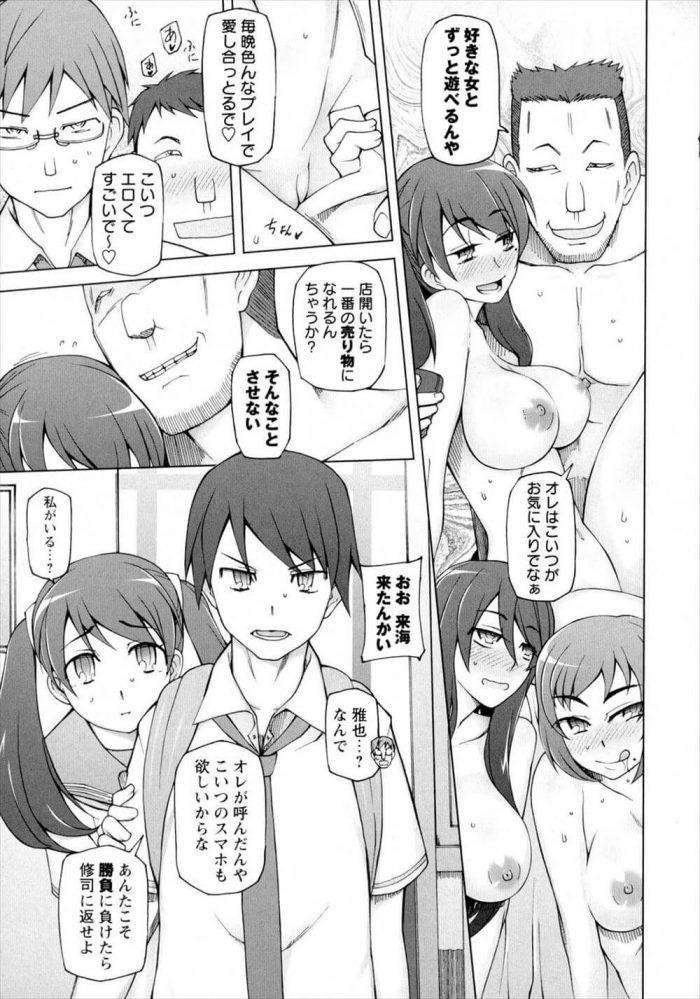【エロ漫画】好きな女子を勝手にコピーして実体化できる謎のアプリで女の子たちと好き勝手する少年たちwww【無料 エロ同人】 (27)