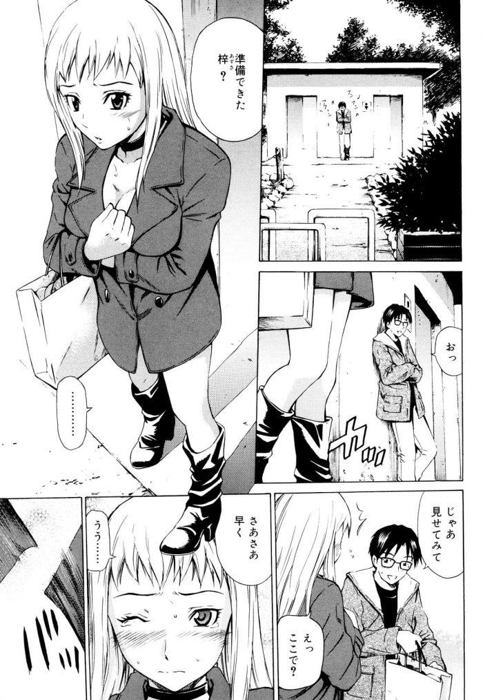 【エロ漫画】公園の公衆トイレの前で彼女を待つ彼氏。トイレから出てきた彼女のコートの下はすっぽんぽん!【無料 エロ同人】 (1)