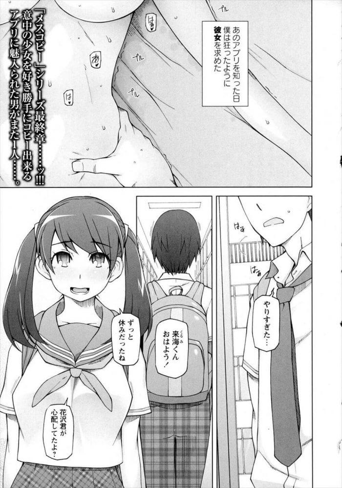 【エロ漫画】好きな女子を勝手にコピーして実体化できる謎のアプリで女の子たちと好き勝手する少年たちwww【無料 エロ同人】 (1)