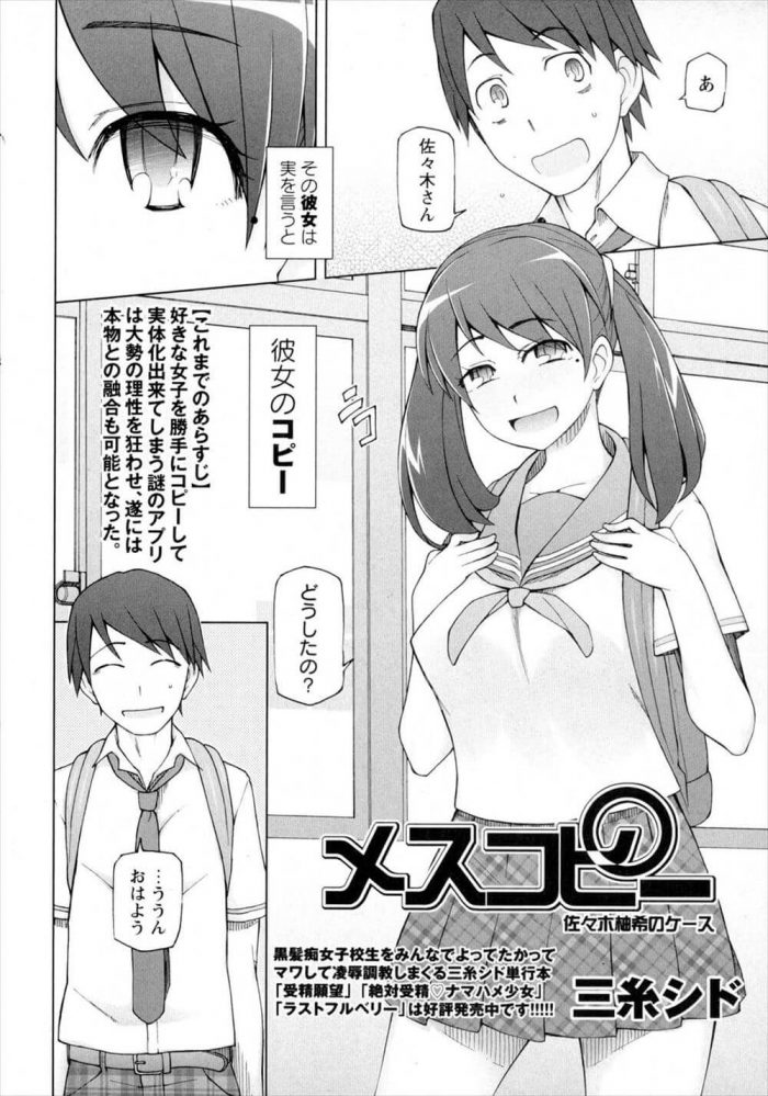 【エロ漫画】好きな女子を勝手にコピーして実体化できる謎のアプリで女の子たちと好き勝手する少年たちwww【無料 エロ同人】 (2)