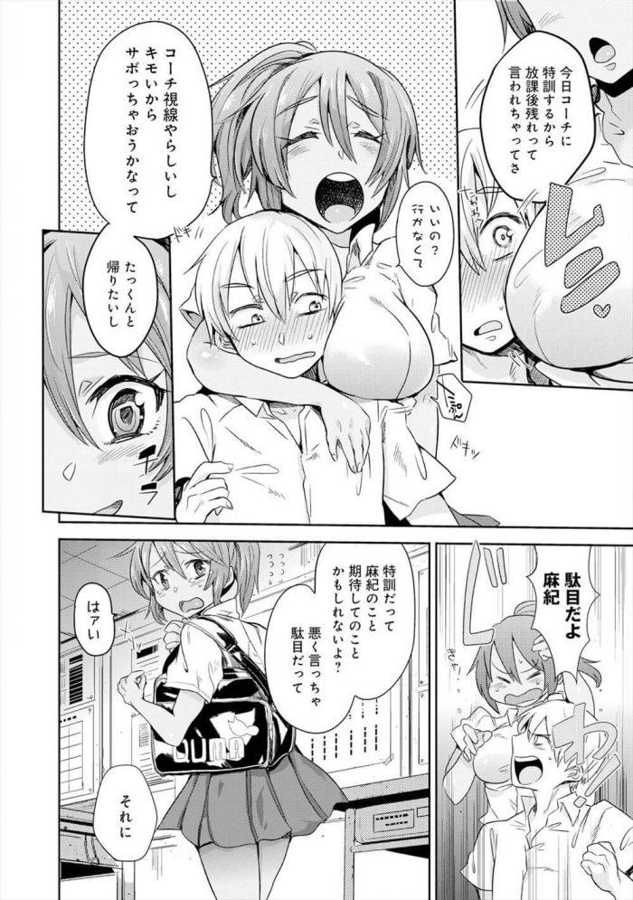 【エロ漫画】コーチに彼氏との写真をネタにゆすられてNTRセックスしてしまう巨乳少女wwww【無料 エロ同人】 (2)