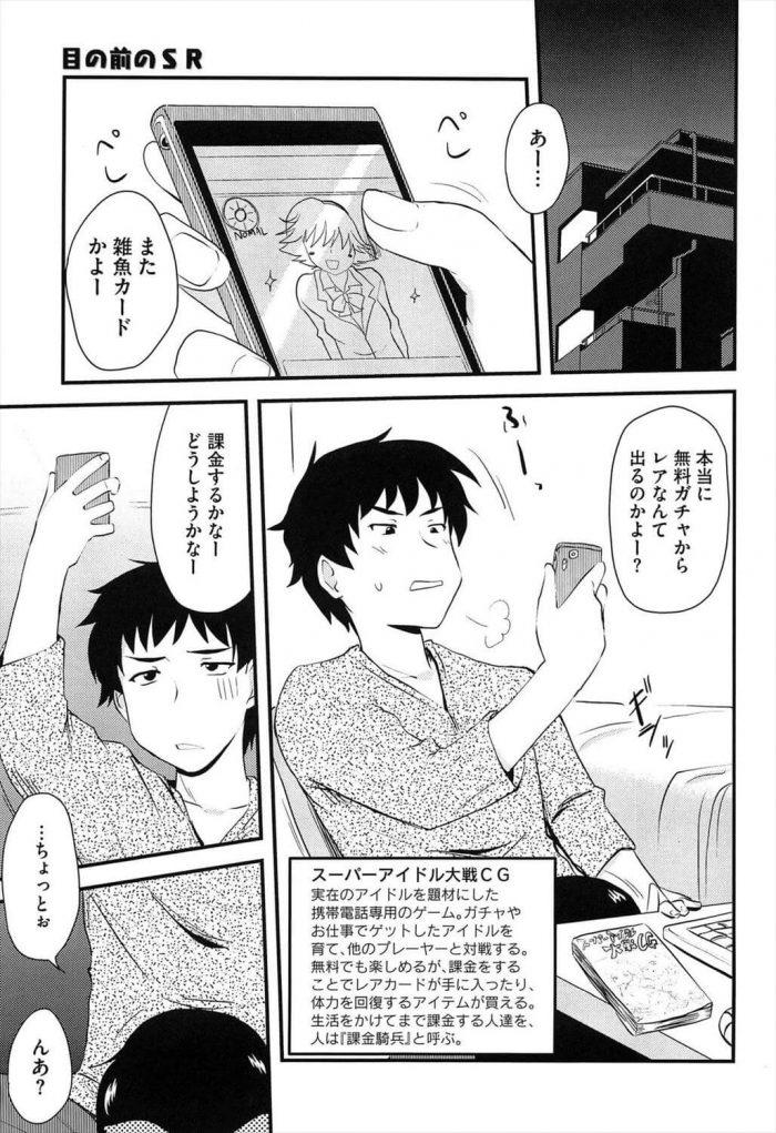【エロ漫画】スマホとにらめっこしながら課金するかどうか悩む少年。そんな弟のちんぽをフェラする眼鏡っ子。【無料 エロ同人】 (1)