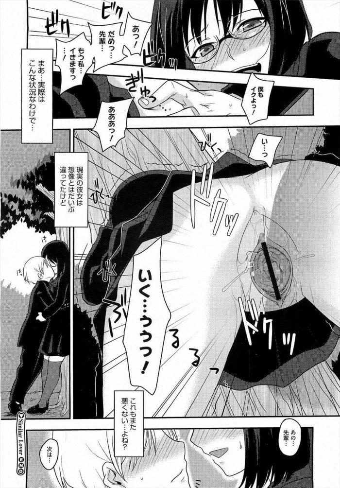 【エロ漫画】野外で立ちバックで青姦セックスする眼鏡っ子の制服JKと彼氏の少年wwwwww【無料 エロ同人】 (20)