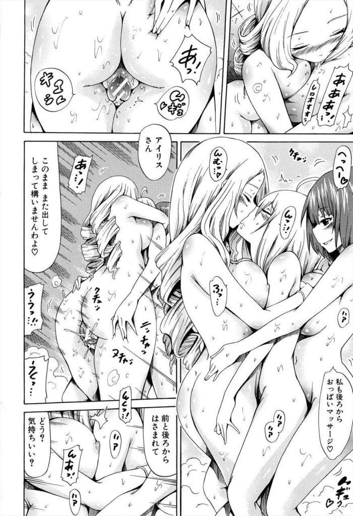 【エロ漫画】メイドのお姉さまに選ばれたものだけが男の娘として送り込まれた少年とのセックスを許された「美少女クラブ」【無料 エロ同人】 (25)