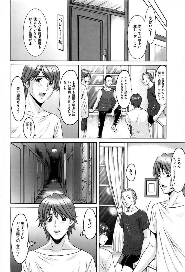 【エロ漫画】名門バレエスクールに特待生として入校した青年。深夜寝ていると何者かに拉致され新入生歓迎会の宴が開かれる。【無料 エロ同人】 (6)