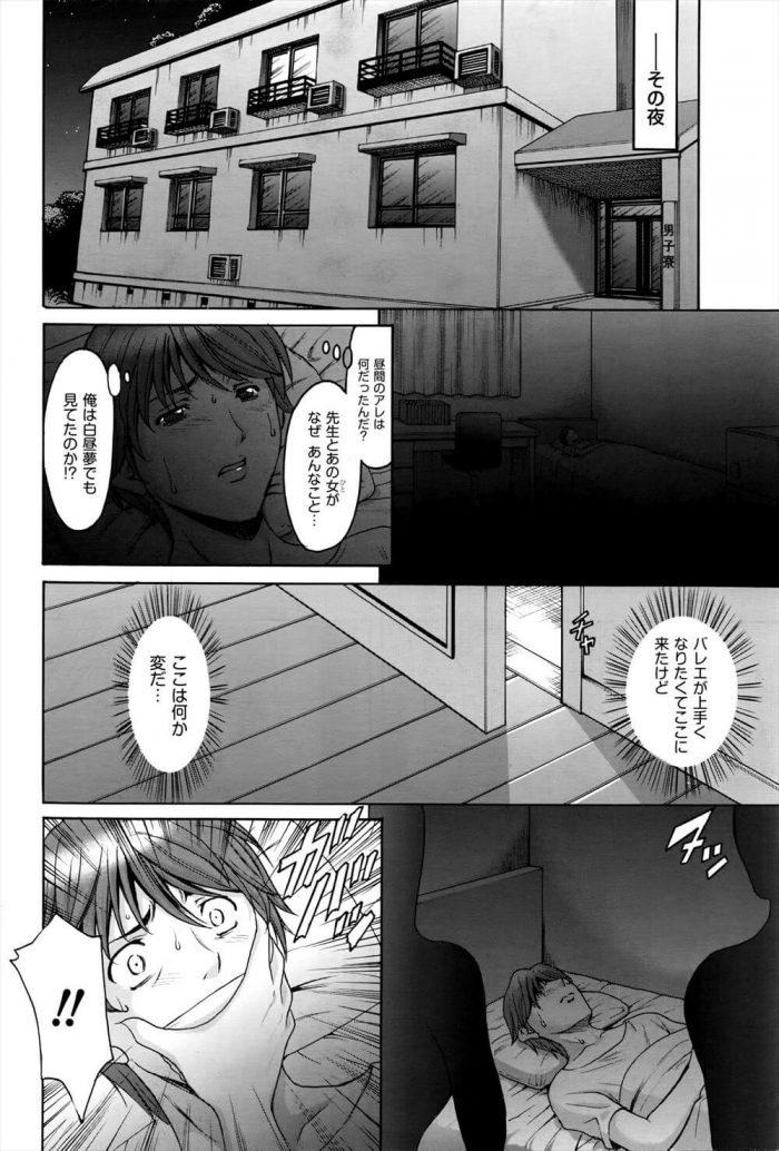 【エロ漫画】名門バレエスクールに特待生として入校した青年。深夜寝ていると何者かに拉致され新入生歓迎会の宴が開かれる。【無料 エロ同人】 (10)