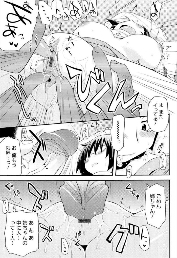 【エロ漫画】エロ同人作家で巨乳の眼鏡っ子である姉とアニメ映画を見に行って姉弟デートを楽しむ弟♪【無料 エロ同人】 (13)