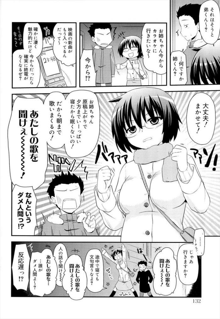 【エロ漫画】エロ同人作家で巨乳の眼鏡っ子である姉とアニメ映画を見に行って姉弟デートを楽しむ弟♪【無料 エロ同人】 (2)