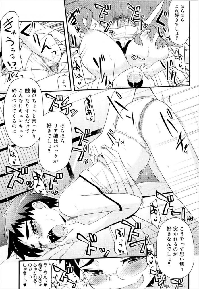 【エロ漫画】弟の部屋で一緒にゲームで遊ぶ眼鏡っ子wキャミソールにパンティー姿に発情した弟とエロ展開にww【無料 エロ同人】 (15)