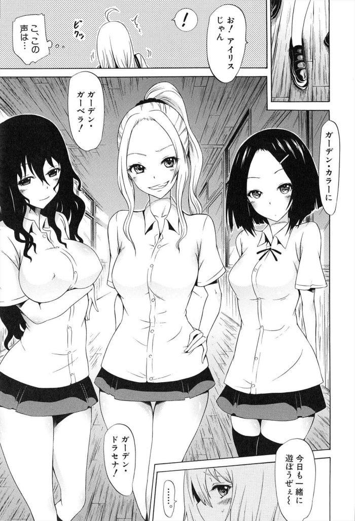 【エロ漫画】二週間前にあった大きな爆発と同時に消えたJK、彼女と入れ替わるように現れた3人の巨乳少女たちwww【無料 エロ同人】 (15)