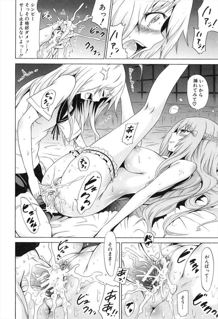 【エロ漫画】学園の禁断の扉を開いてしまった男の娘!!彼の部屋に入ってくる裸の巨乳少女www【無料 エロ同人】 (22)
