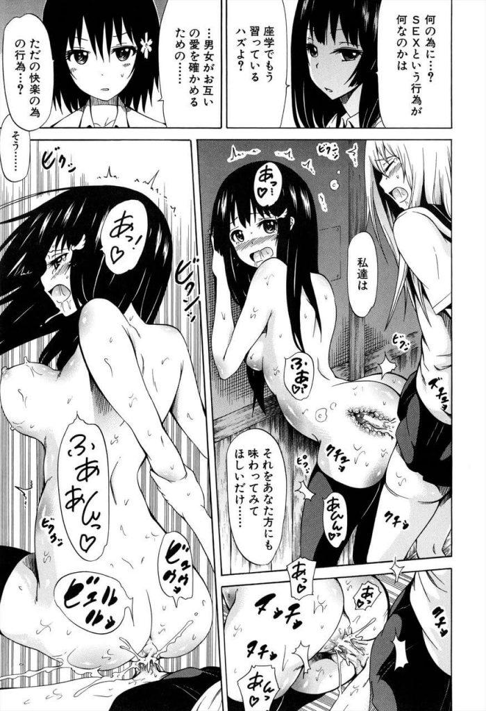 【エロ漫画】選ばれた少女たちだけがセックスを許される「美少女クラブ」その行為が子作りとは知らずに交わる少女たち!!【無料 エロ同人】 (9)