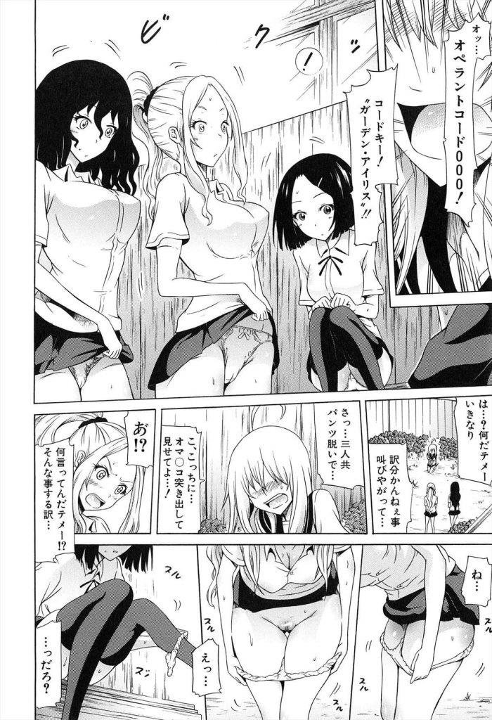 【エロ漫画】二週間前にあった大きな爆発と同時に消えたJK、彼女と入れ替わるように現れた3人の巨乳少女たちwww【無料 エロ同人】 (24)