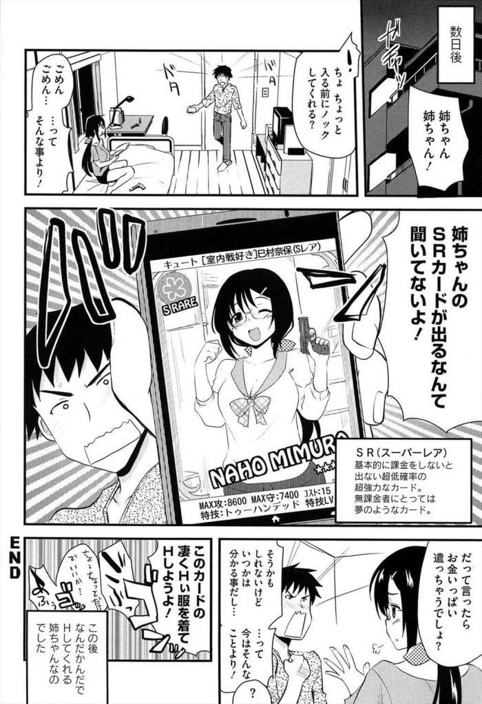 【エロ漫画】スマホとにらめっこしながら課金するかどうか悩む少年。そんな弟のちんぽをフェラする眼鏡っ子。【無料 エロ同人】 (18)