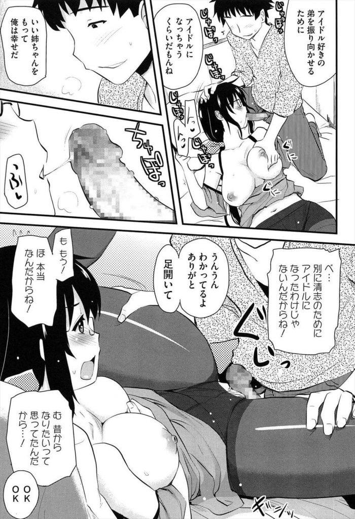 【エロ漫画】スマホとにらめっこしながら課金するかどうか悩む少年。そんな弟のちんぽをフェラする眼鏡っ子。【無料 エロ同人】 (11)