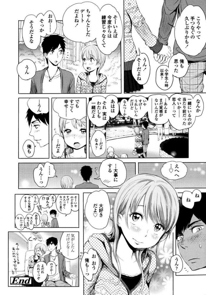 【エロ漫画】いつも放課後いっしょに遊んでいた友達に彼氏ができて寂しくなっちゃった貧乳の制服JK【無料 エロ同人】 (26)