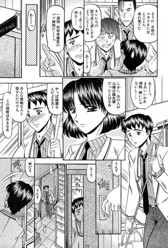 【エロ漫画】学校の準備室で名家の令嬢で先輩である巨乳の制服JKのオナニーを目撃してしまった少年【無料 エロ同人】 (9)