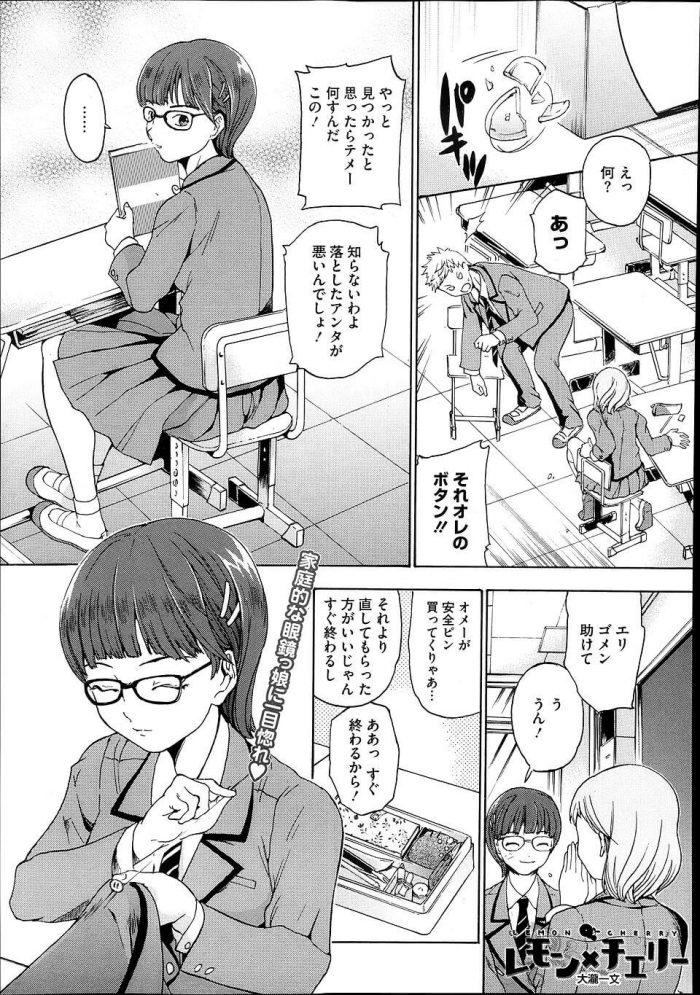 【エロ漫画】ほつれた制服のボタンを直してくれたショートカットで手芸部の眼鏡っ子JKに恋した少年【無料 エロ同人】 (1)