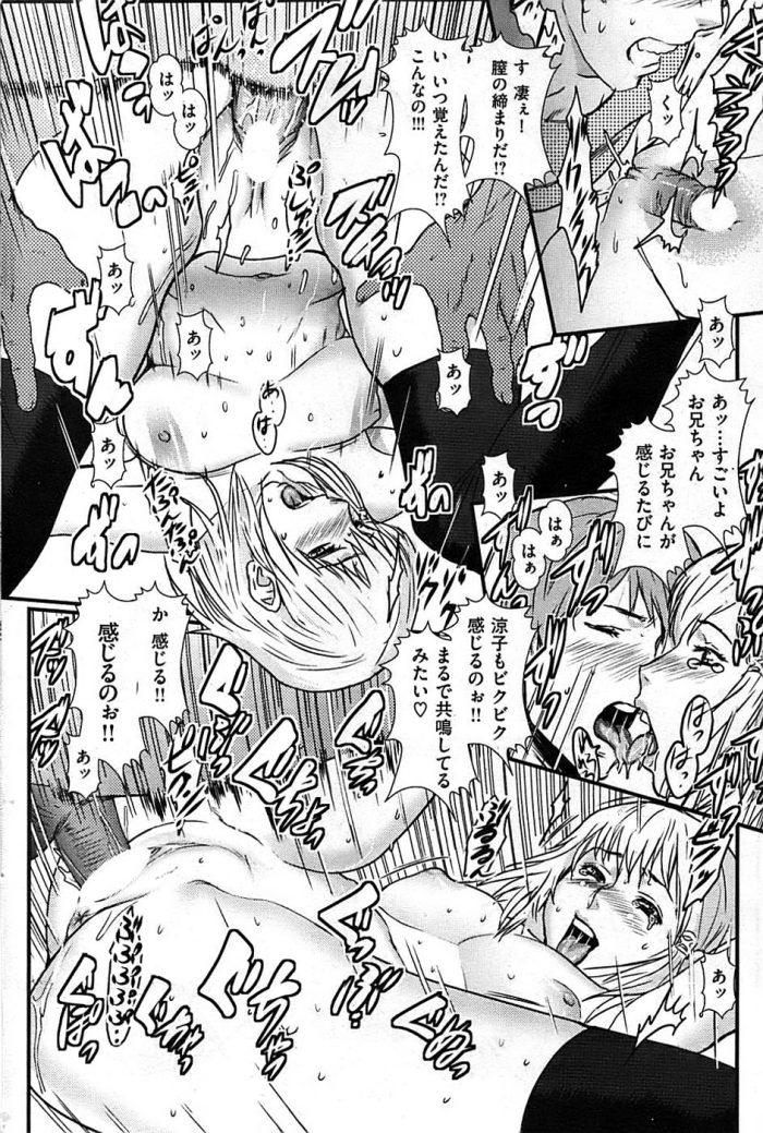 【エロ漫画】元カノからの結婚報告の知らせを受け取った青年、嫉妬にかられて様子を見に行ったら人妻となった元カノと遭遇!!【無料 エロ同人】 (16)