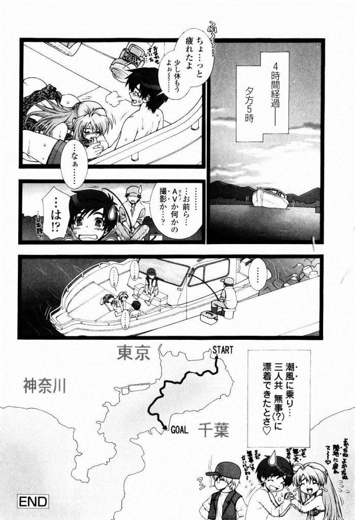 【エロ漫画】日曜日の早朝、長男が盗んできたクルーズ船で河川を爆走する兄妹!!東京湾の真ん中で燃料付属で停止して漂流ww【無料 エロ同人】 (24)