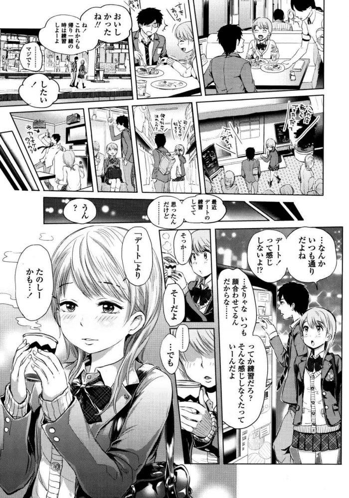 【エロ漫画】いつも放課後いっしょに遊んでいた友達に彼氏ができて寂しくなっちゃった貧乳の制服JK【無料 エロ同人】 (7)