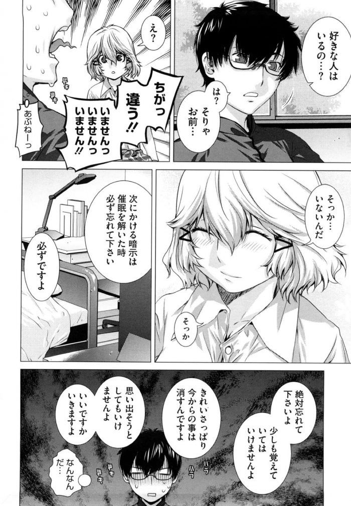 【エロ漫画】いつもケンカばかりしているメガネくんに催眠術をかけるJK。あれこれ聞かれて意に反して答えてしまうメガネくんw【無料 エロ同人】 (4)