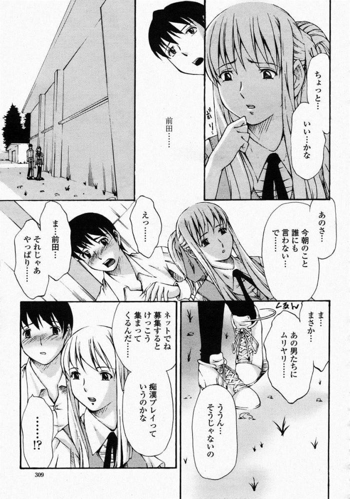【エロ漫画】いつもできてる不自然な人だかりを覗くと、クラスメイトでニーソックスの制服JKが痴漢たちとセックスしてるw【無料 エロ同人】 (7)