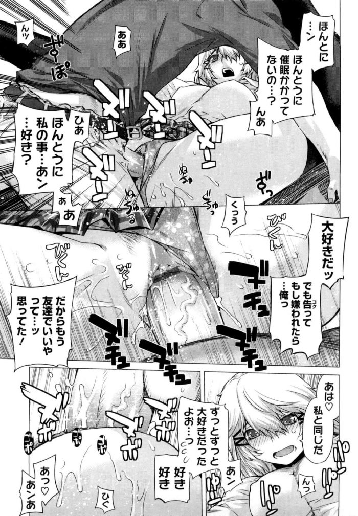 【エロ漫画】いつもケンカばかりしているメガネくんに催眠術をかけるJK。あれこれ聞かれて意に反して答えてしまうメガネくんw【無料 エロ同人】 (13)