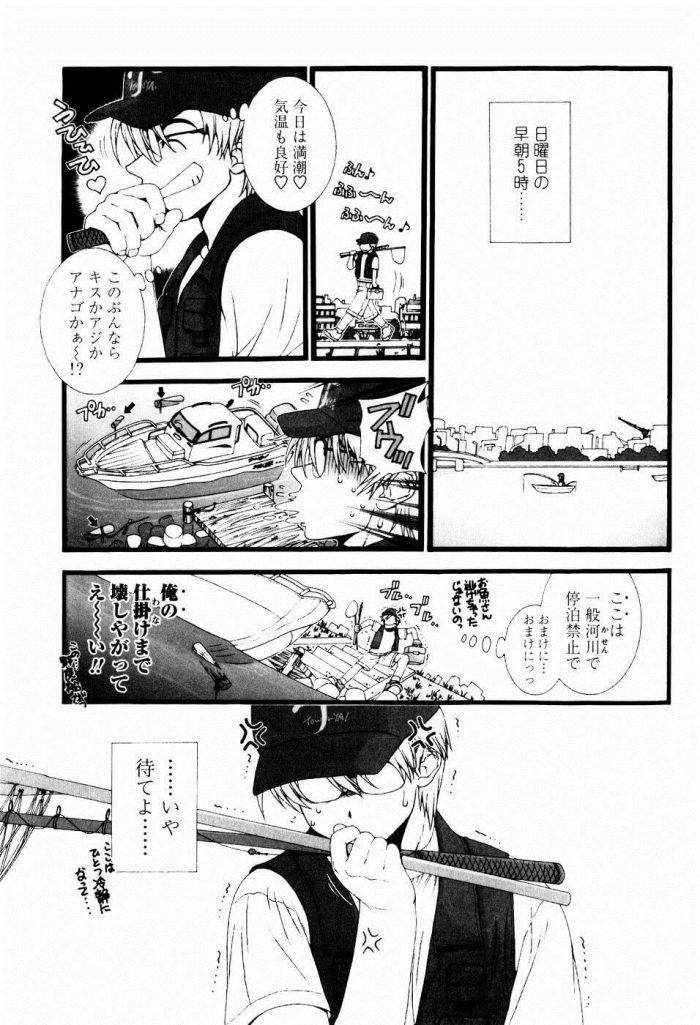 【エロ漫画】日曜日の早朝、長男が盗んできたクルーズ船で河川を爆走する兄妹!!東京湾の真ん中で燃料付属で停止して漂流ww【無料 エロ同人】 (1)