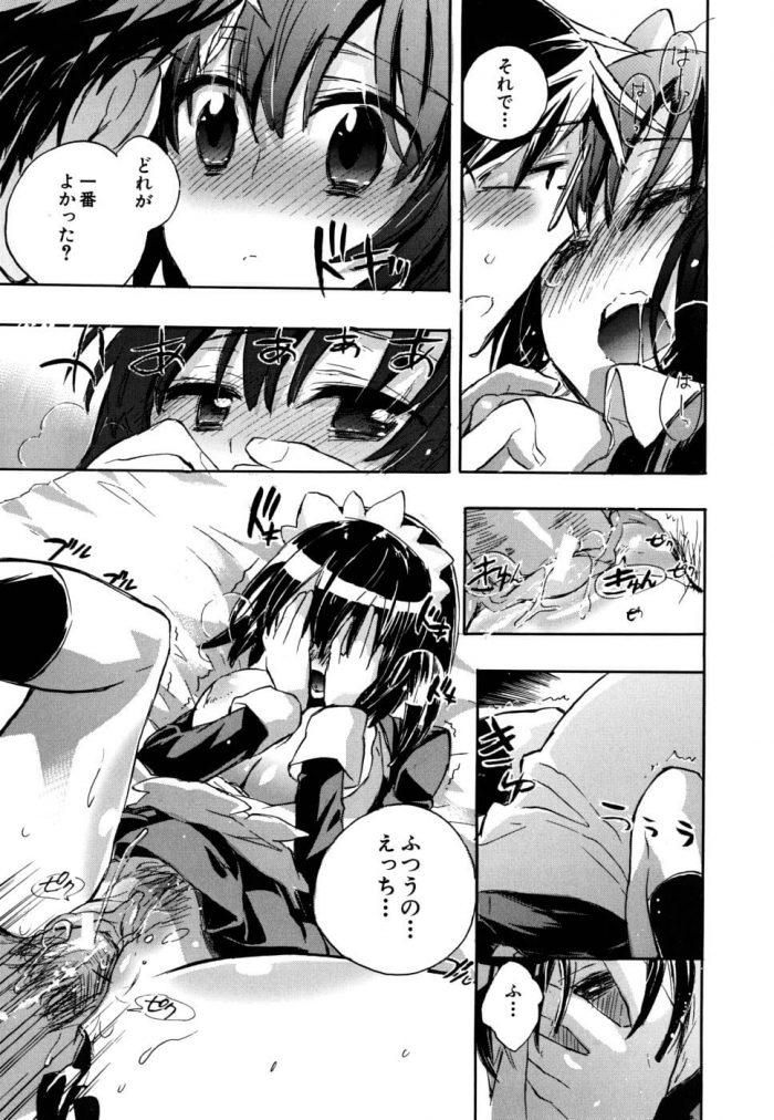 【エロ漫画】幼い頃からついてる巨乳メイドにフェラチオされて口内射精する妄想を膨らます少年www【無料 エロ同人】 (23)