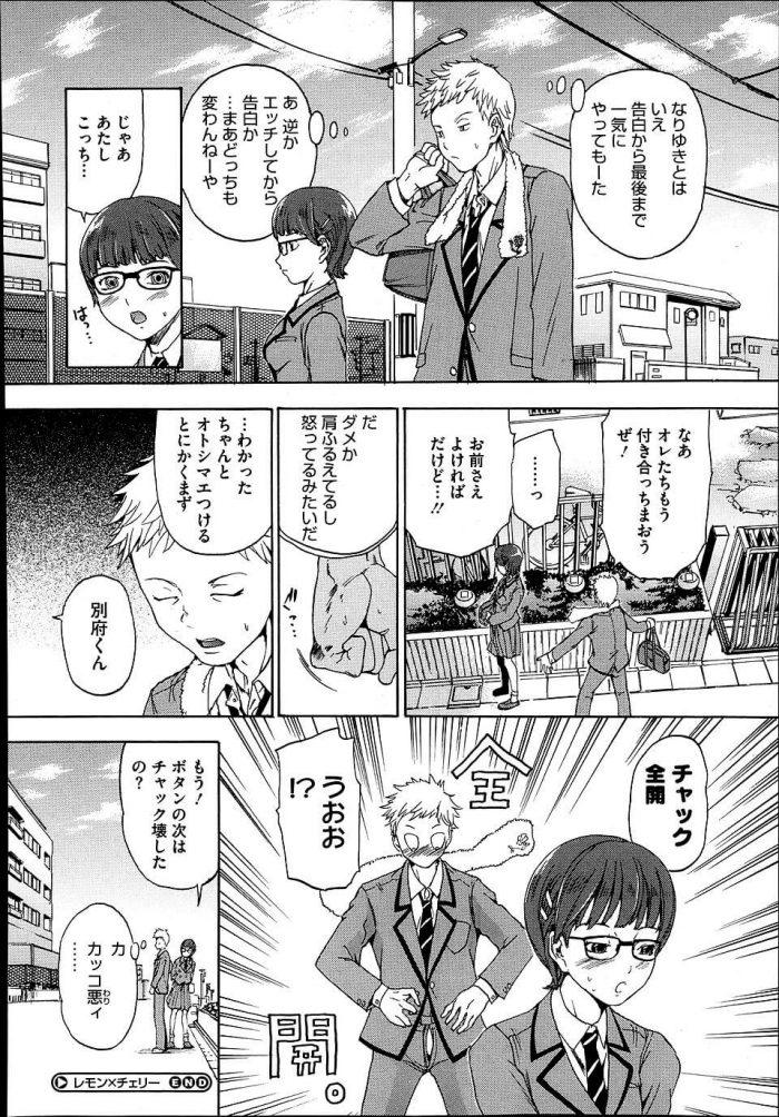 【エロ漫画】ほつれた制服のボタンを直してくれたショートカットで手芸部の眼鏡っ子JKに恋した少年【無料 エロ同人】 (22)