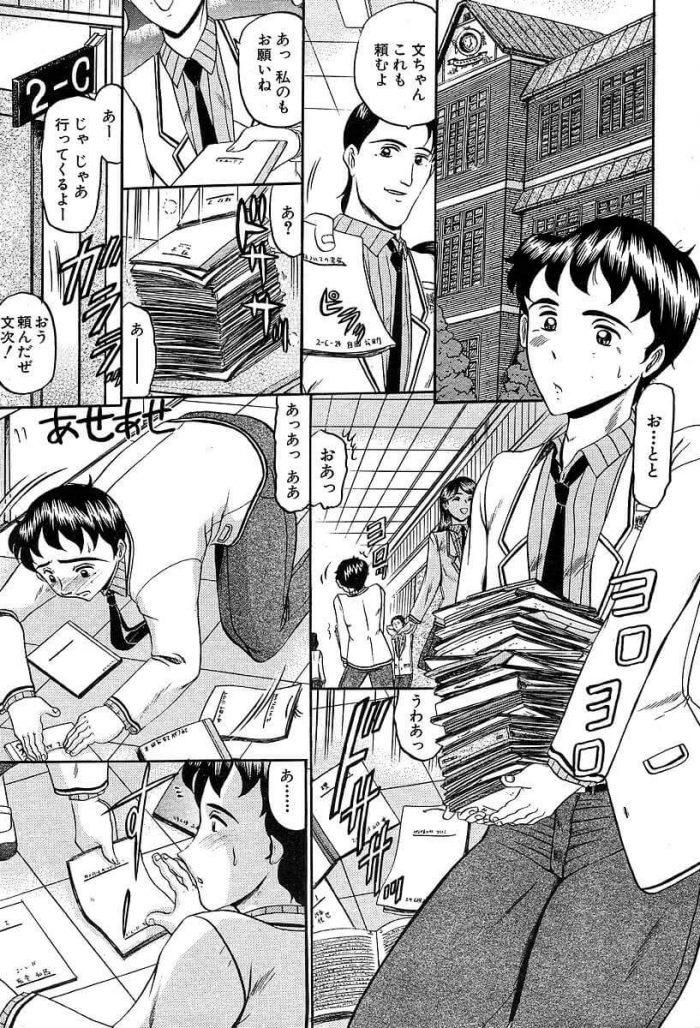 【エロ漫画】学校の準備室で名家の令嬢で先輩である巨乳の制服JKのオナニーを目撃してしまった少年【無料 エロ同人】 (1)