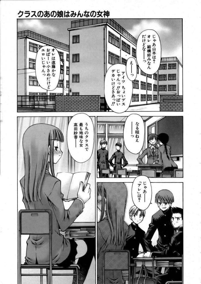 【エロ漫画】学校でも地味で目立たたなくコミュ障の制服JKが学校のトイレでニーソックスの足を広げてオナニー自撮りをネットにアップwww【無料 エロ同人】 (1)