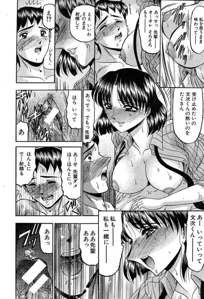 【エロ漫画】学校の準備室で名家の令嬢で先輩である巨乳の制服JKのオナニーを目撃してしまった少年【無料 エロ同人】 (34)